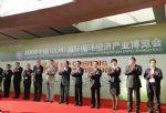 2010年第四届中国(杭州)国际清洁能源与环保产业展览会