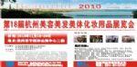 2010第17届杭州美容美发美体化妆用品展览会