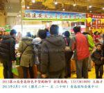2013第六届青岛年货会(青岛)迎新春 特色年货 购物节