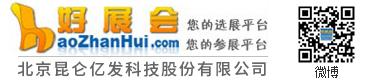 好展会网_展览头条_中国展览会门户_2019年北京上海广州深圳展会信息