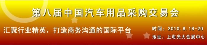 2010第八届中国汽车用品采购交易会