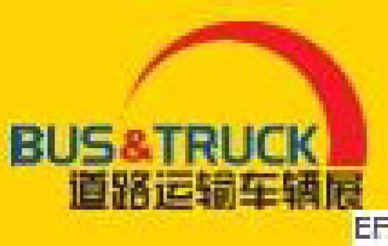 2011北京国际道路运输、城市公交车辆及零部件展览会