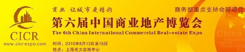 第六届中国商业地产博览会