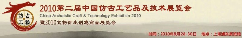 2010第二届中国仿古工艺品及技术展览会暨2010文物衍生创意商品展览会
