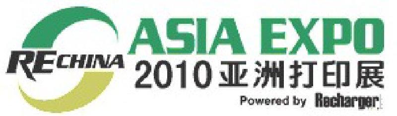 2010年第7届亚洲打印展