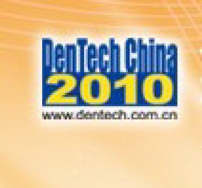 2010第十四届中国国际口腔器材188bet.com暨学术研讨会