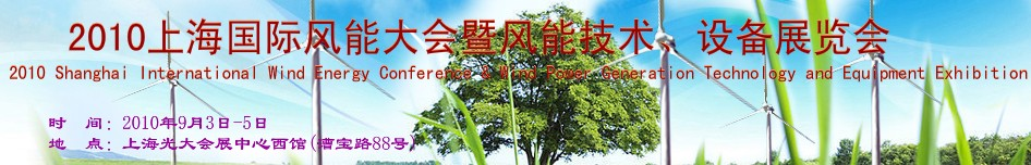 2010上海国际风能大会暨风能技术、设备展览会