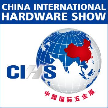 2010中国国际五金展(CIHS'10)