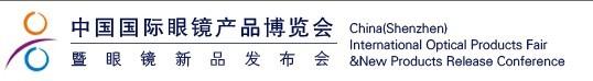 2010中国国际眼镜产品博览会暨眼镜新品发布会