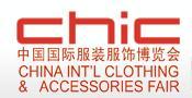 2011第十九届中国国际服装服饰博览会
