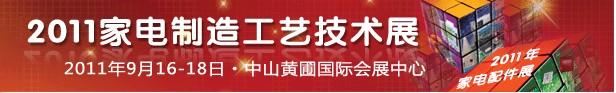 2011第六届华南(中山)家电配件及制造工艺技术展览会
