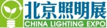 2011年中国(北京)国际照明展览会暨LED照明技术与应用展览会