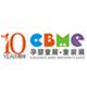 2010第十届上海儿童、婴儿、孕妇产品博览会<br>CBME上海儿童服装及配饰博览会
