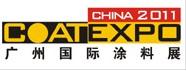 2011第九届广州国际涂料、油墨、胶粘剂展览会