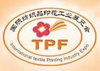 TPF2011中国(上海)纺织品印花工业展览会