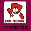 2011年第2届广州国际婴童用品展览会