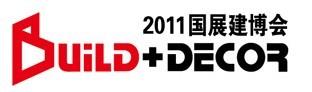 2011第十八届中国(北京)国际建筑装饰及材料博览会