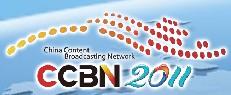 2011中国国际广播电视信息网络展览会