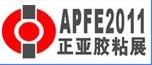 2011第六届国际胶粘带、保护膜及光学膜展览会