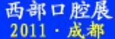 2011中国(西部)第十届国际口腔设备与材料展览会暨口腔医学学术会议