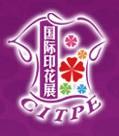 2011东莞(第六届)国际纺织品印花工业技术展览会