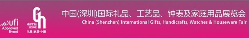 2011第19届中国(深圳)国际礼品、工艺品、钟表及家庭用品展览会