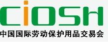 2011第82届中国国际劳动保护用品交易会