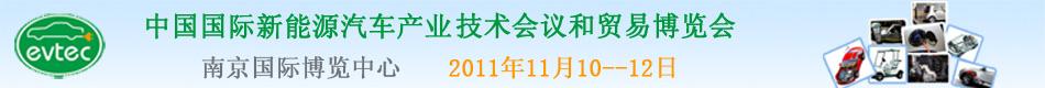 第二届中国国际新能源汽车产业技术会议和贸易博览会