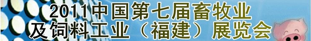 2011第七届中国畜牧业及饲料工业(福建)展览会