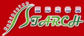 2011第六届中国国际淀粉及淀粉衍生物(上海)188bet.com