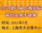 2011第八届上海国际箱包皮具手袋展览会