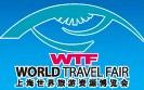 2011年上海世界旅游资源博览会