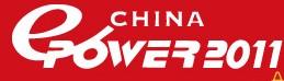 ChinaEPower2011中国国际电力电工设备与技术展览会