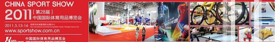 2011第28届中国国际体育用品博览会