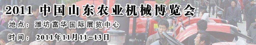 2011第六届中国(山东)农业机械展览会