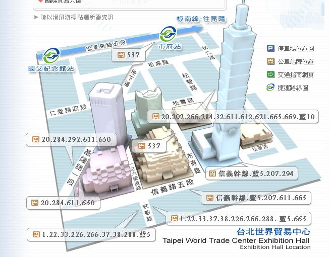 台北世界贸易中心交通图