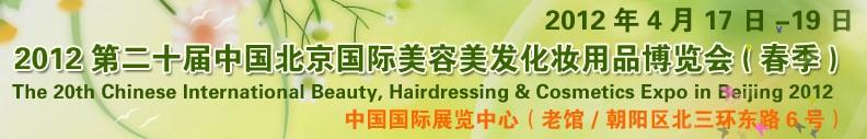 2012第二十届中国北京国际美容美发化妆用品博览会(春季)