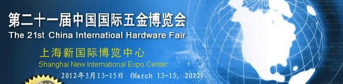 2012第二十一届中国国际五金博览会