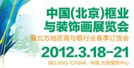 2012中国(北京)框业与装饰画展览暨北方地区画与框行业春季订货会