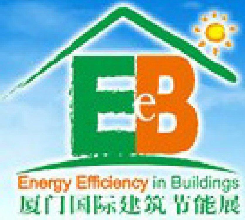 2011第届六中国(厦门)国际建筑节能博览会