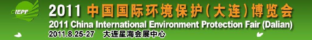 2011中国国际环境保护博览会