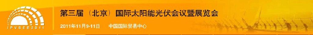 ipvsee2011第三届(北京)国际太阳能光伏会议暨展览会