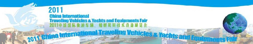 2012中国国际旅游车辆、船艇及技术设备展览会