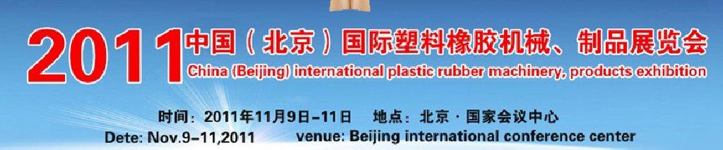 2011北京橡胶塑料机械制品展览会