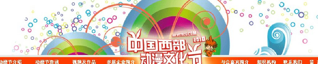 2011中国(重庆)动漫节