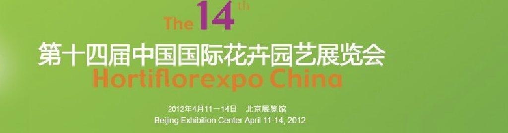 2012第十四届中国国际花卉园艺展览会