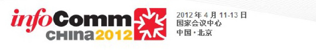 2012中国国际视听集成设备与技术展览会