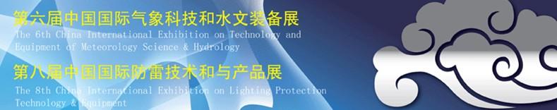 2011第六届中国国际气象科技和水文装备展<br>2011第八届中国国际防雷技术和产品展