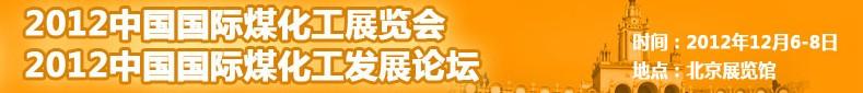2012中国国际煤化工展览会