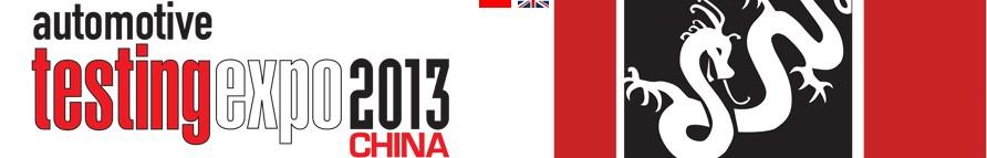 2013第八届汽车检测及质量监控博览会
